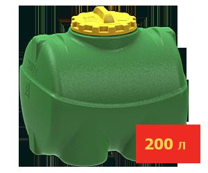 Горизонтальная емкость 200 литров