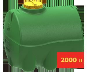 Горизонтальная емкость 2000 литров