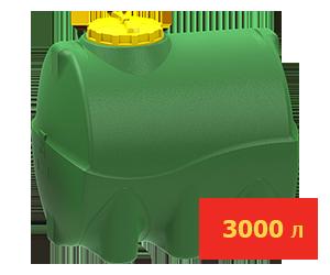 Горизонтальная емкость 3000 литров
