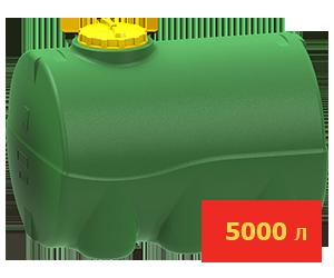Горизонтальная емкость 5000 литров