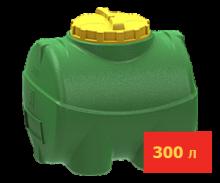 Горизонтальная емкость 300 литров