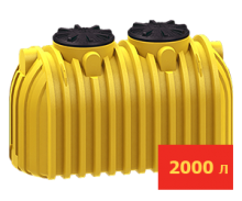 Ёмкость подземная 2000 литров